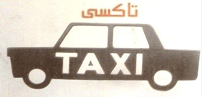 TAXI-KHALED-AL-KAMISI-ALMUZARA-EGIPTO-CAIRO